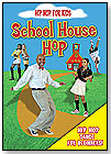 Hip Hop for Kids: School House Hop by JUMPING FISH PRODUCTIONS