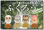 Healing Owl from PC Forest by STRAPYA NEXT CO. LTD.